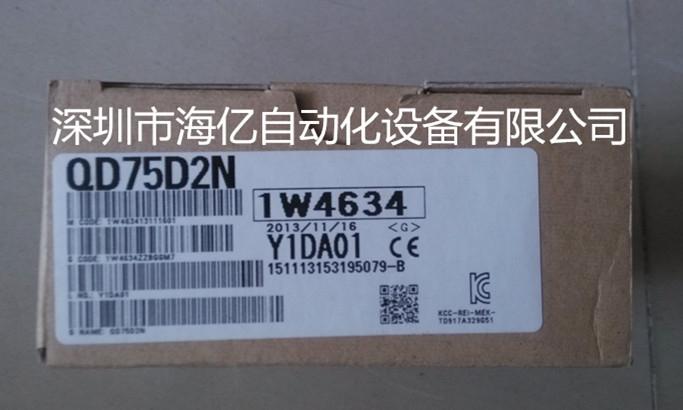 QD75D2N
