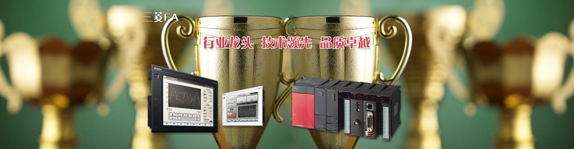 三菱q系列